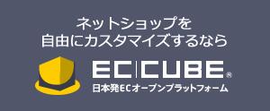 日本発ECオープンプラットフォーム EC-CUBE