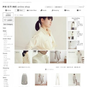 pristine(プリスティン | 株式会社アバンティ)