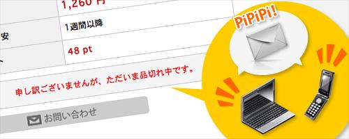 商品の在庫切れをメールで自動通知する機能