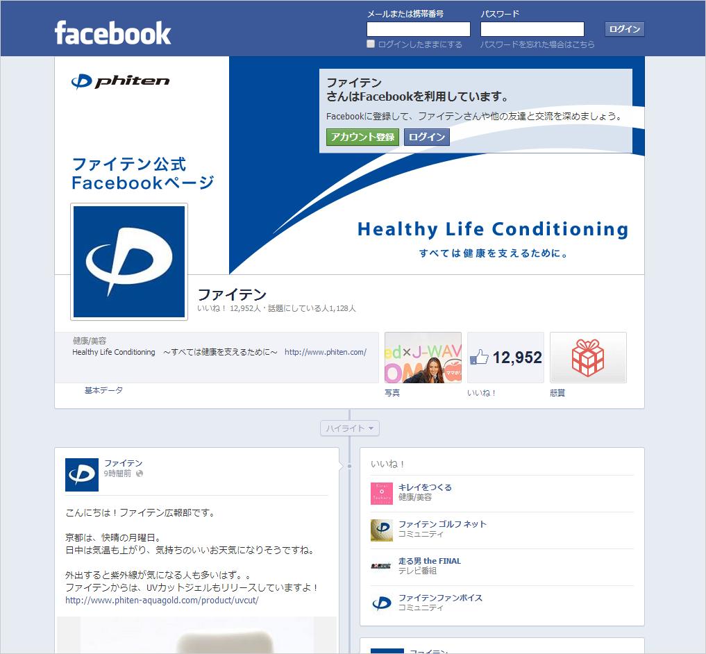 Facebookの活用(ファイテン様)