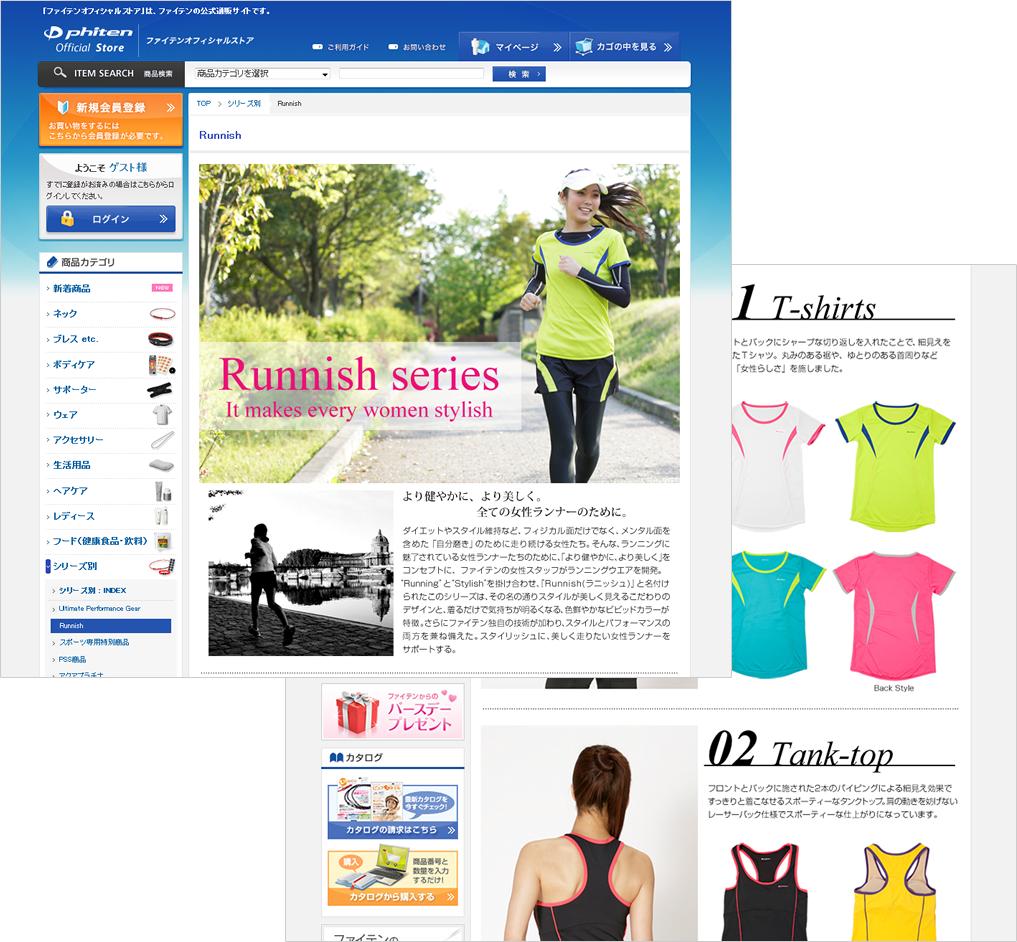 女性ランナーをターゲットに絞ったコンテンツ(ファイテン株式会社)