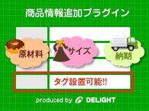 ロゴ_商品情報