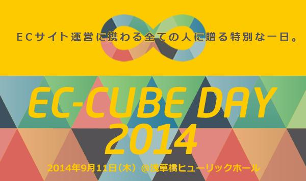 140709_cube