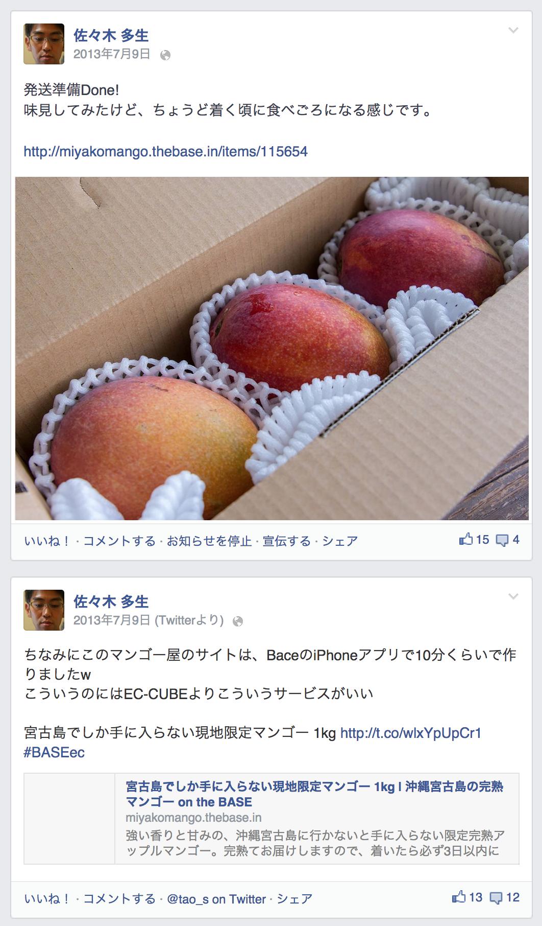 スクリーンショット 2014-09-11 4.27.48