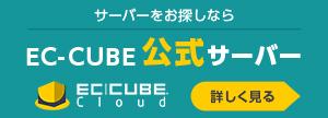EC-CUBE公式サーバー EC-CUBEクラウド