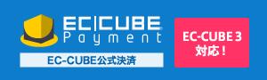 安心と信頼のEC-CUBE公式決済 EC-CUBEペイメント