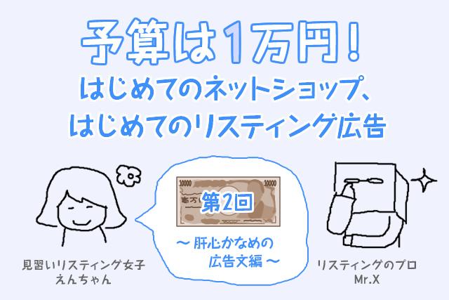 予算は1万円!はじめてのネットショップ、はじめてのリスティング広告