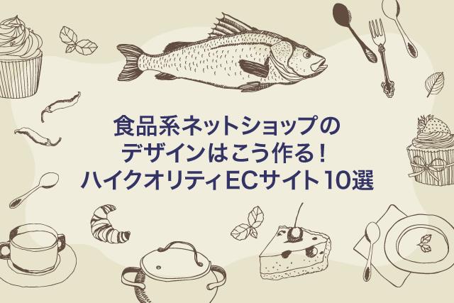 食品系ネットショップのデザインはこう作る!ハイクオリティECサイト10選
