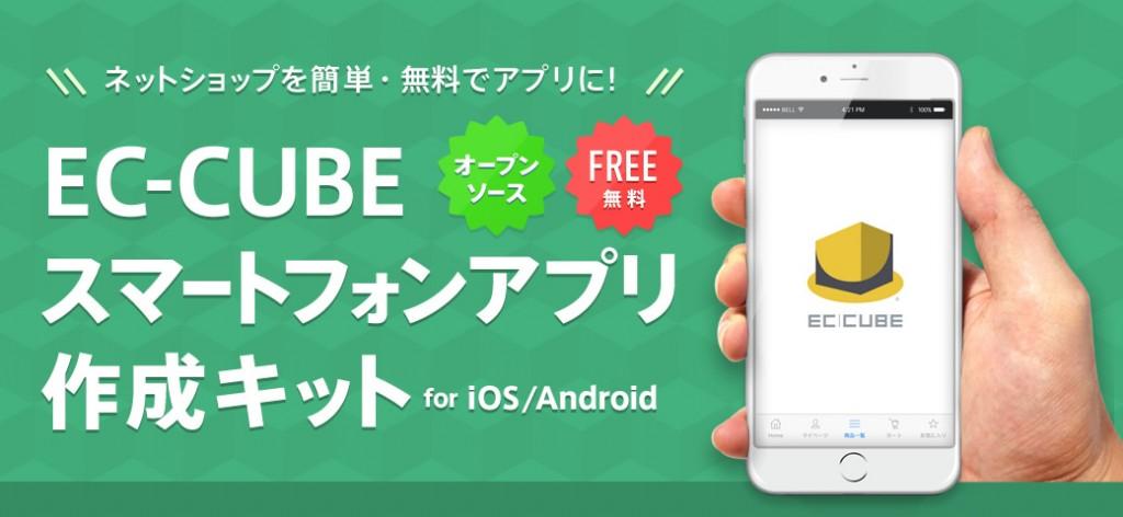 EC-CUBEスマートフォンアプリ作成キット
