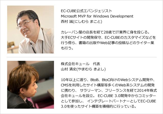 EC-CUBEの導入について