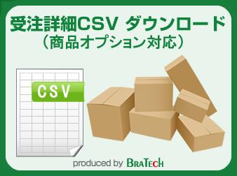 受注詳細CSV