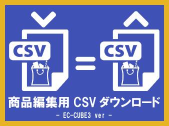 商品編集用CSV