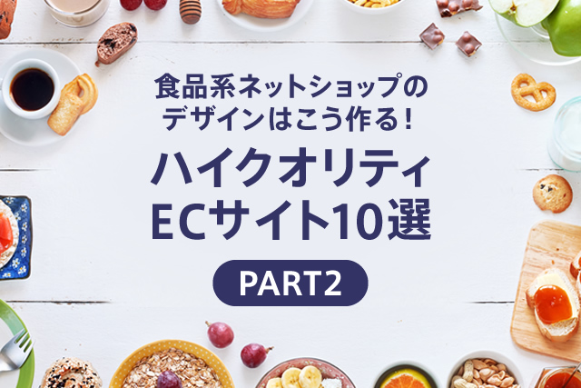 食品系ネットショップのデザインはこう作る!ハイクオリティECサイト10選 part2