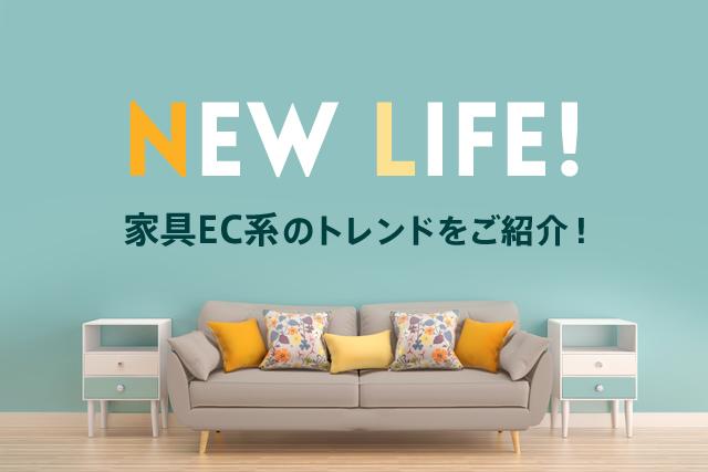 引っ越し・新生活シーズン到来!インテリアのECサイトのトレンドに迫る