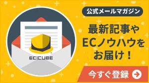 [公式メールマガジン]最新記事やECノウハウをお届け!