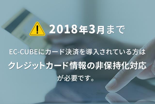《2018年3月まで》EC-CUBEにカード決済を導入されている方は、クレジットカード情報の非保持化対応が必要です