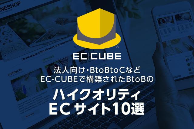 【法人向け・BtoBtoCなど】EC-CUBEで構築されたBtoBのハイクオリティECサイト10選