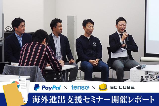 「本当にできる?EC-CUBEで今すぐ始める越境EC。PayPal×tenso×EC-CUBE海外進出支援セミナー」開催レポート