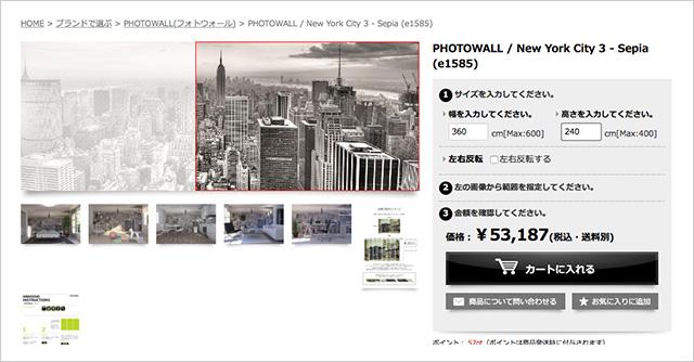 「PHOTOWALL / New York City 3 - Sepia (e1585)」という商品。好みの部分を選択した、壁面にジャストサイズの壁紙がオーダーできます。 (使用中のブランド:Photowall、Rebelwalls)