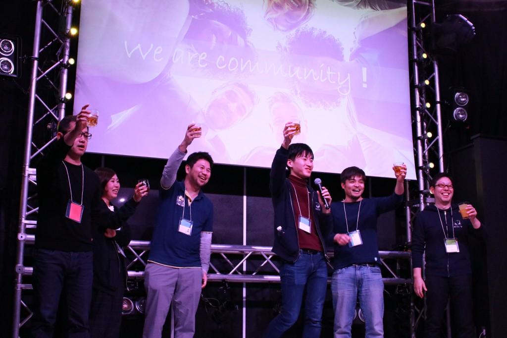 テーマは「We are community」ユーザーグループの面々と一緒に乾杯!