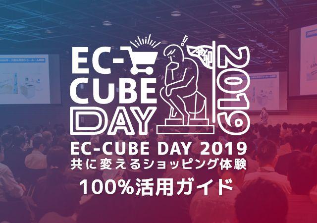 【参加予定&検討中の方へ】7/23(火)「EC-CUBE DAY 2019~共に変えるショッピング体験~」100%活用ガイド