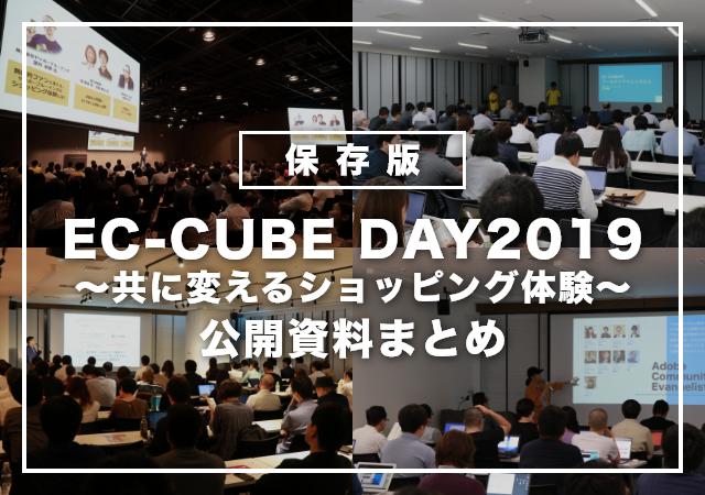 【保存版】「EC-CUBE DAY 2019~共に変えるショッピング体験~」公開資料まとめ