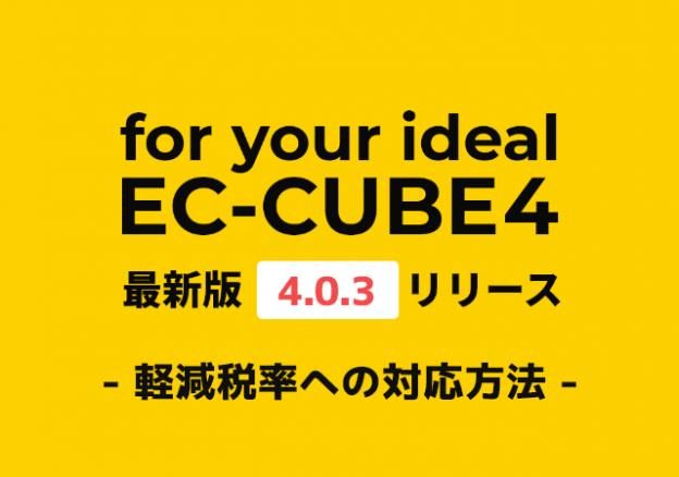 EC-CUBE 4.0.3 での軽減税率への対応方法