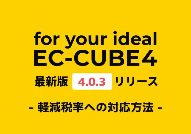 EC-CUBE 4.0.3 で改善された軽減税率制度関連機能と設定方法を見てみよう!