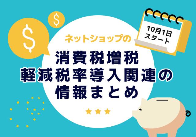【10月1日スタート】ネットショップの消費税増税・軽減税率導入関連の情報まとめ