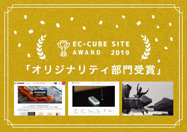 【EC-CUBEサイトアワード2019】ユニークで独自性のあるサイトを表彰する「オリジナリティ部門」受賞サイトご紹介