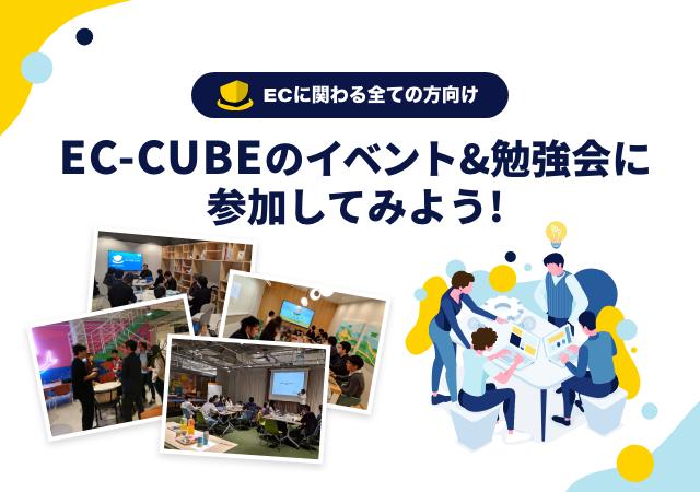 【ECに関わる全ての方向け】EC-CUBEのイベント&勉強会に参加してみよう!