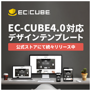 EC-CUBE公式ストアにて4系デザインテンプレートが続々リリース中