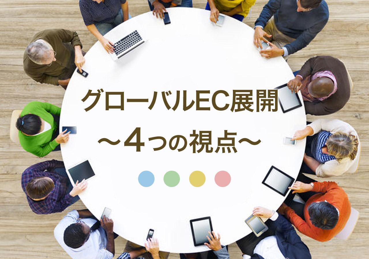 グローバルEC展開 ~4つの視点~