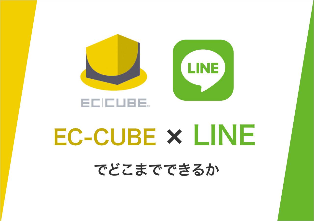 EC-CUBE×LINEでどこまでできるか