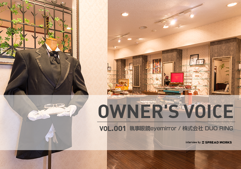 OWNER'S VOICE VOL.001 - 執事眼鏡eyemirror