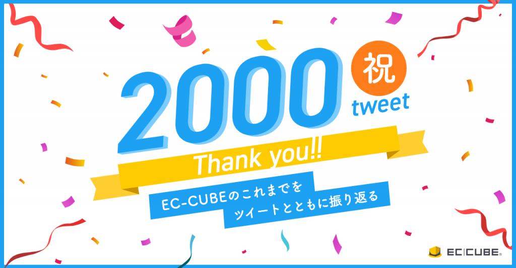 2000Tweet