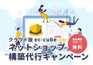 クラウド版EC-CUBEにてネットショップ構築無料代行キャンペーンを開始