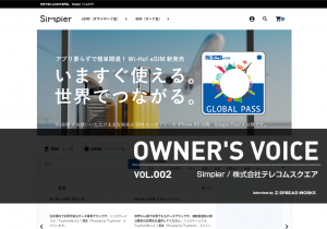 OWNER'S VOICE VOL.002 – Simpier