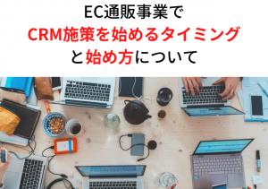 EC通販事業でCRM施策を始めるタイミングと始め方について